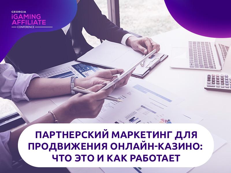 Партнерский маркетинг как эффективный метод продвижения онлайн-казино и заработок для аффилиатов