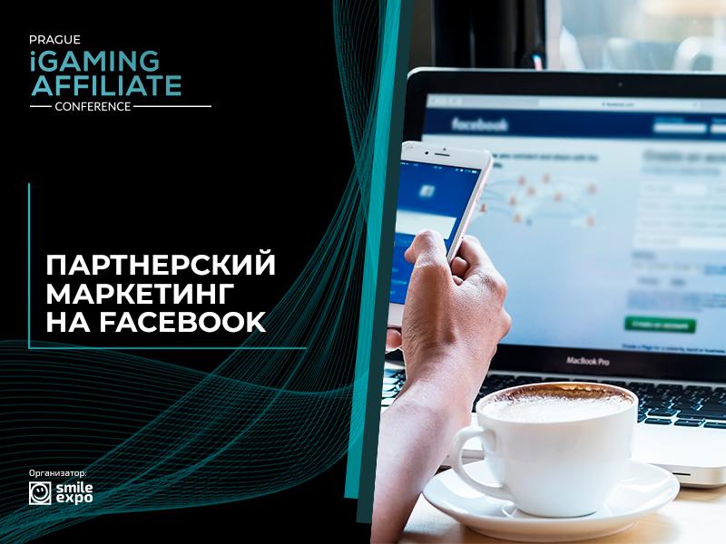 Партнерский маркетинг на Facebook: как рекламировать товары в социальной сети