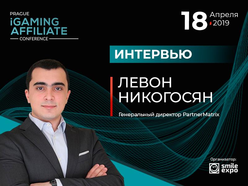 Партнерский маркетинг в iGaming-нише стал более продуманным – Левон Никогосян, глава PartnerMatrix