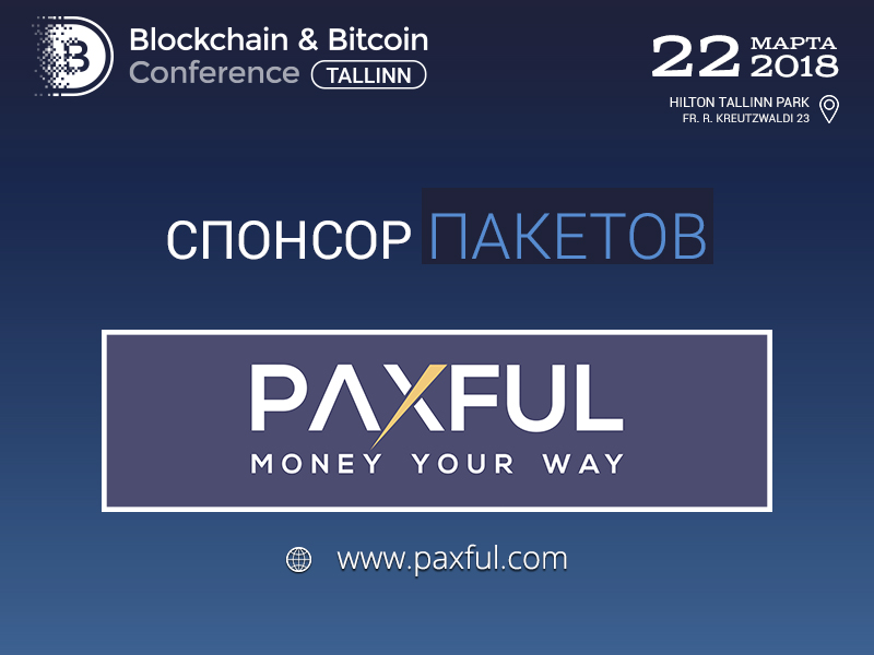Paxful выступит спонсором на Blockchain & Bitcoin Conference Tallinn