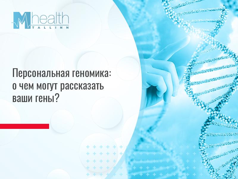 Персональная геномика – помощник в составлении эффективного лечения