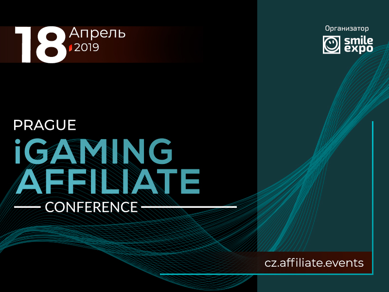 Первая Prague iGaming Affiliate Conference в Чехии: Smile-Expo соберет топовых экспертов