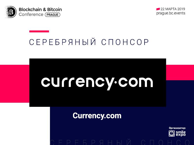 Первая регулируемая криптобиржа Currency.com – серебряный спонсор Blockchain & Bitcoin Conference Prague