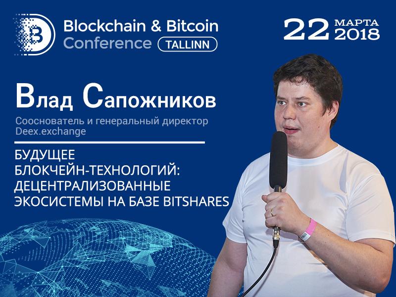 Почему «централизованные» биржи обречены? Ответ от Влада Сапожникова, основателя Deex.exchange