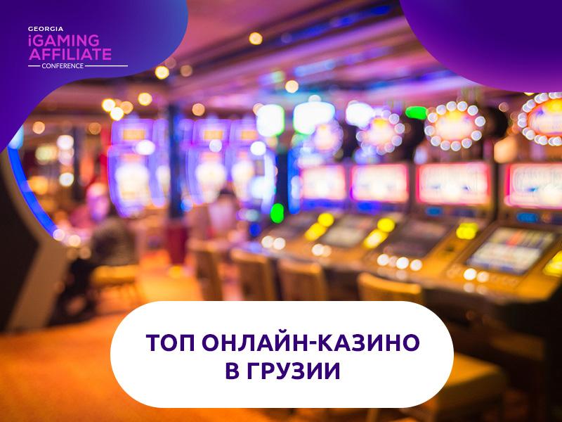 Подборка самых популярных казино в Грузии. Часть 1