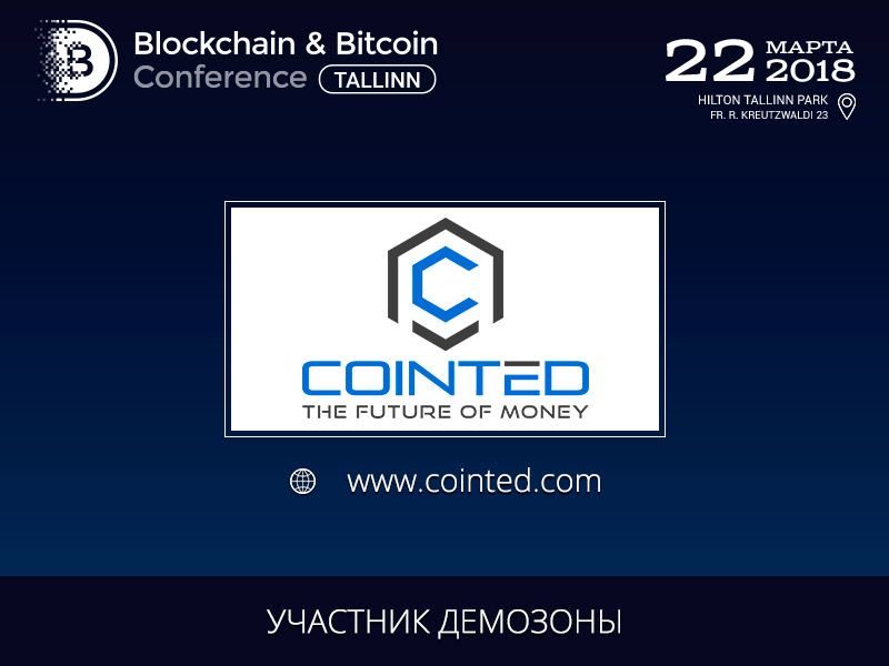 Поставщик криптовалютных услуг Cointed – новый участник демозоны на Blockchain & Bitcoin Conference Tallinn