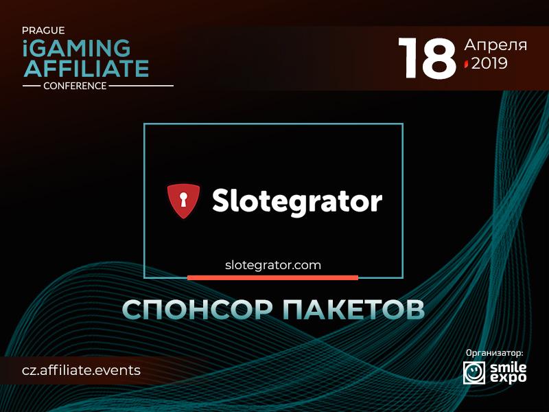 Представляем спонсора пакетов на Prague iGaming Affiliate Conference – Slotegrator