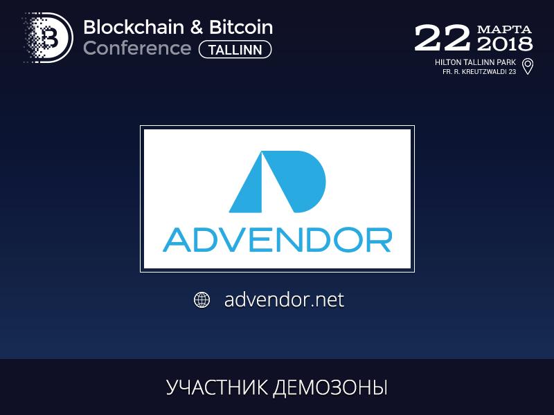 Представляем участника демозоны Blockchain & Bitcoin Conference Tallinn – CPA-сеть Advendor
