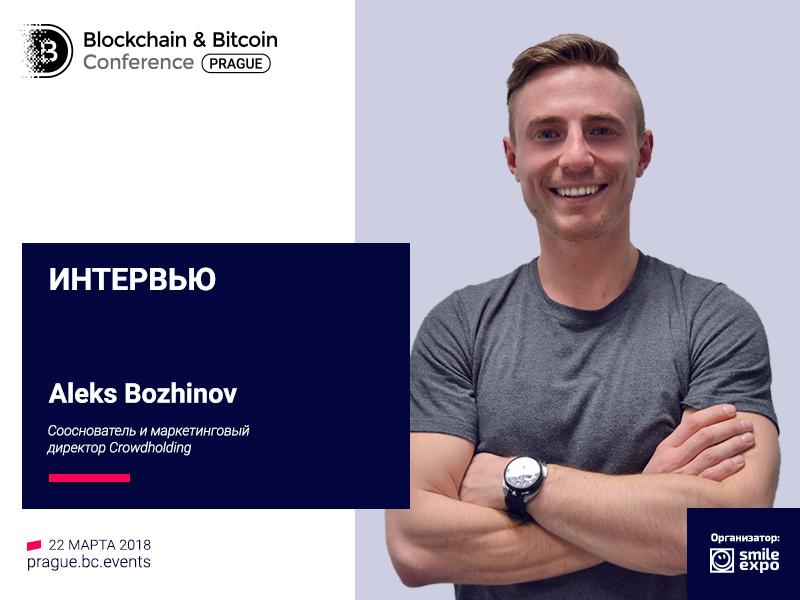Приложения для защиты данных станут главными в этому году – Aleks Bozhinov, соучредитель и маркетинг-директор