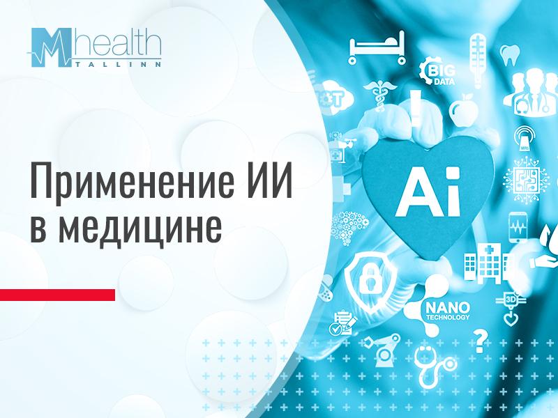 Применение ИИ в медицине: оптимизация работы больниц, диагностика заболеваний и создание лекарств