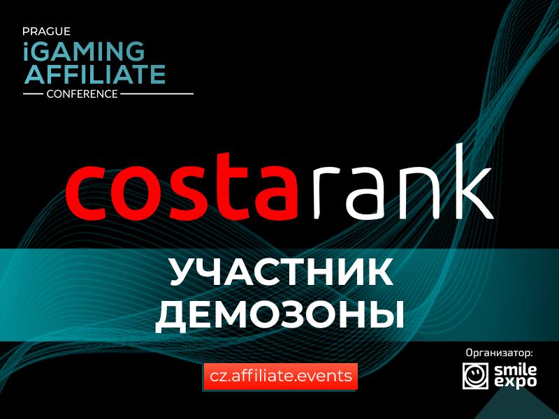 Разработчик и настройщик сайтов Costa Rank – участник демозоны Prague iGaming Affiliate Conference