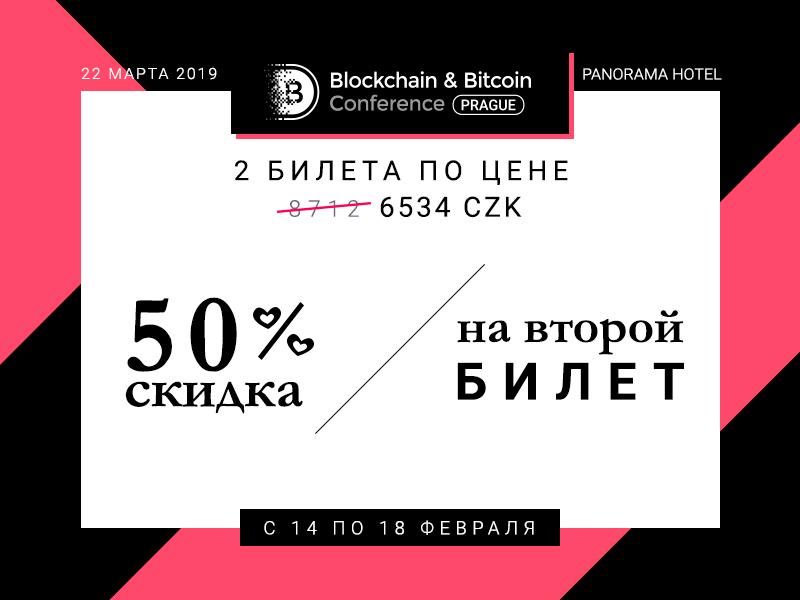 Скидка 50% на второй билет на Blockchain & Bitcoin Conference Prague ко Дню св. Валентина