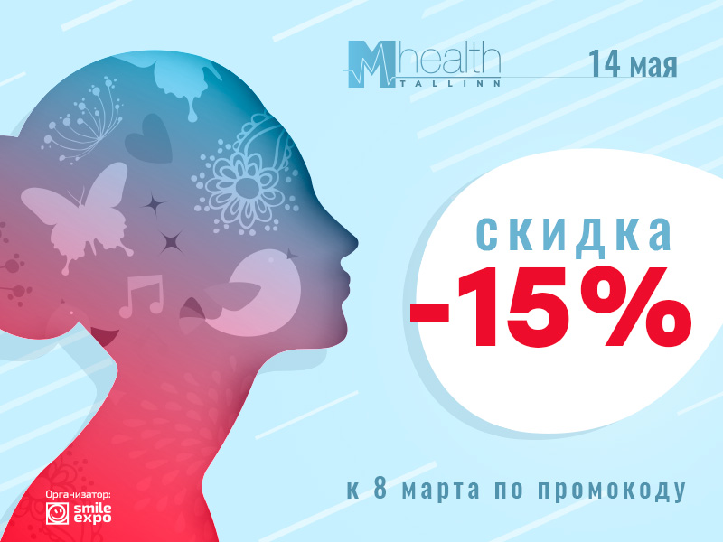 Скидка в честь 8 Марта: билеты на M-Health Conference Tallinn дешевле на 15%