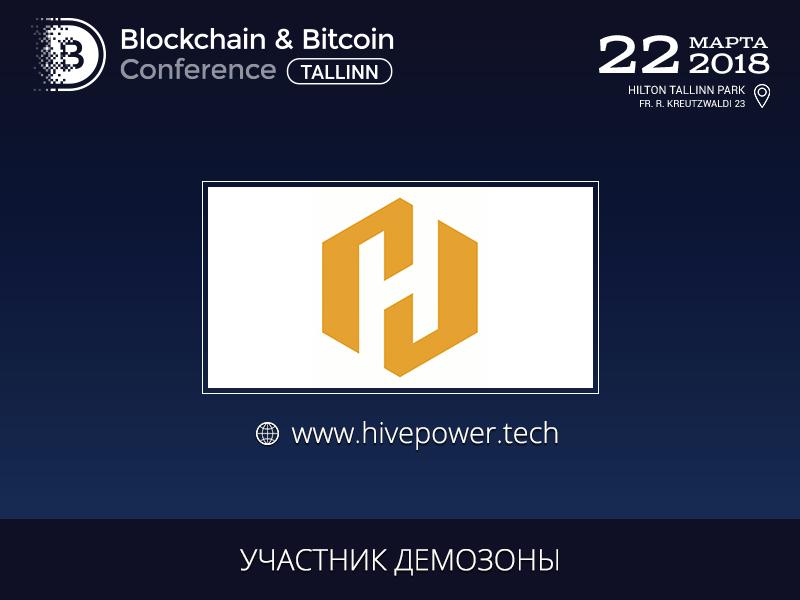 Создай свою энергосеть и управляй ею: проект Hive Power расскажет подробности на Blockchain & Bitcoin Conference Tallinn