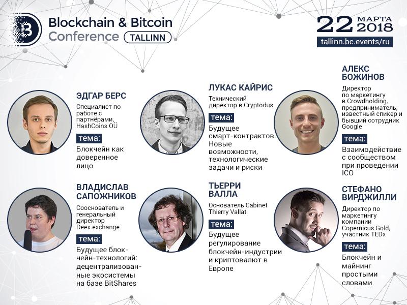 Спикеры Blockchain & Bitcoin Conference Tallinn: юристы, разработчики и маркетологи мирового уровня
