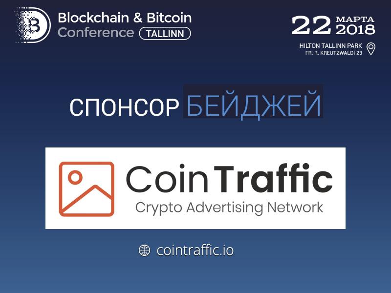 Спонсор Blockchain & Bitcoin Conference Tallinn – CoinTraffic: лучшее решение для эффективной рекламы