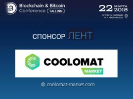 Coolomat Market – новый спонсор Blockchain & Bitcoin Conference Tallinn