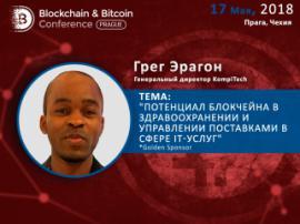 Как блокчейн применяется в сфере IT и здравоохранении? CEO KompiTech Грэг Эрагон рассмотрит на примерах