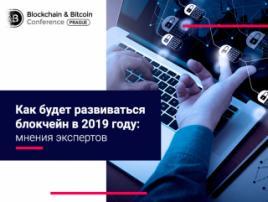 Как будет развиваться блокчейн в 2019 году: мнения экспертов