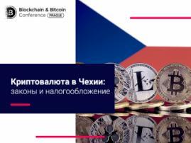 Криптовалюта в Чехии: законы и налогообложение