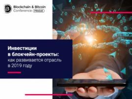Самые успешные блокчейн-проекты в 2019 году: обзор новостей индустрии