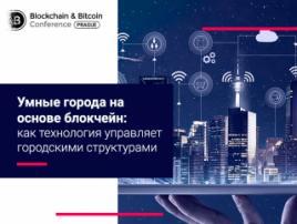 Умные города на основе блокчейн: как технология управляет городскими структурами