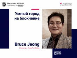 Умный город на блокчейне: тему раскроет инвестор и глава Fundshing Брюс Джеонг