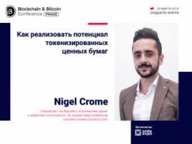 Возможности токенизированных ценных бумаг: от специалиста по AML в Currency.com – Nigel Crome