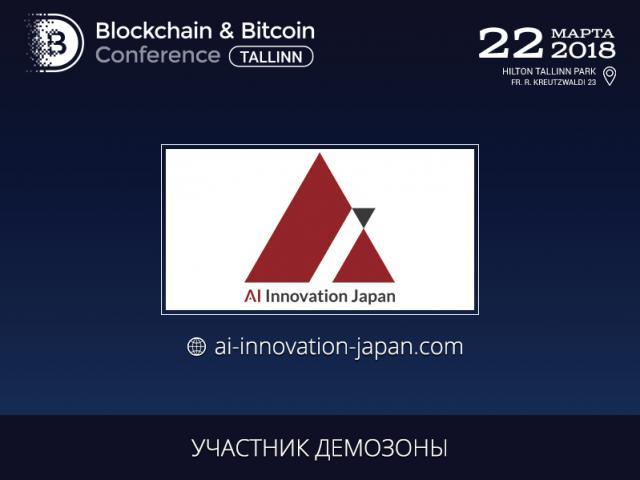 AI Innovation Japan примет участие в демозоне Blockchain & Bitcoin Conference Tallinn