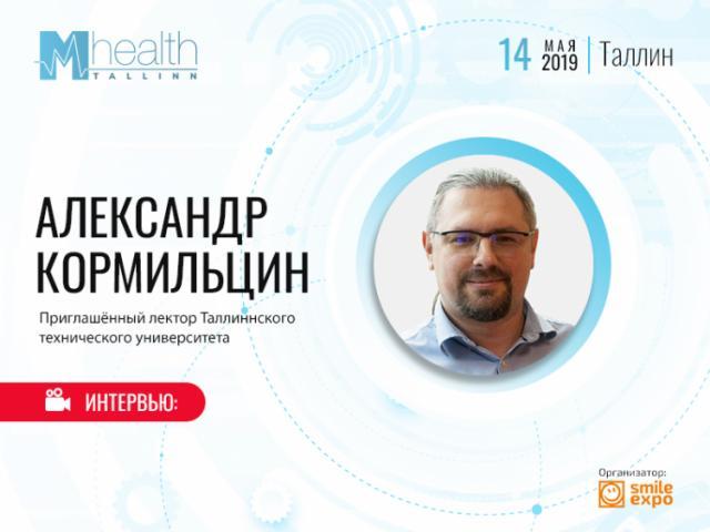 Александр Кормильцын: Эстонии необходимо сфокусироваться на технологических инновациях для медицинских систем