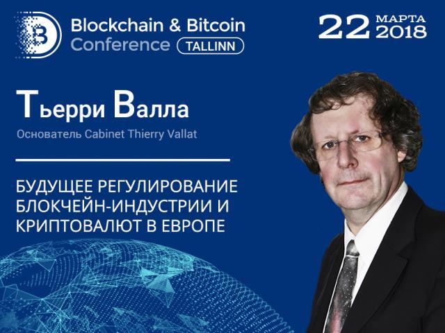 Блокчейн, криптовалюты и закон: Тьерри Валла – о будущем технологии распределенных реестров в Европе на B&BC Tallinn
