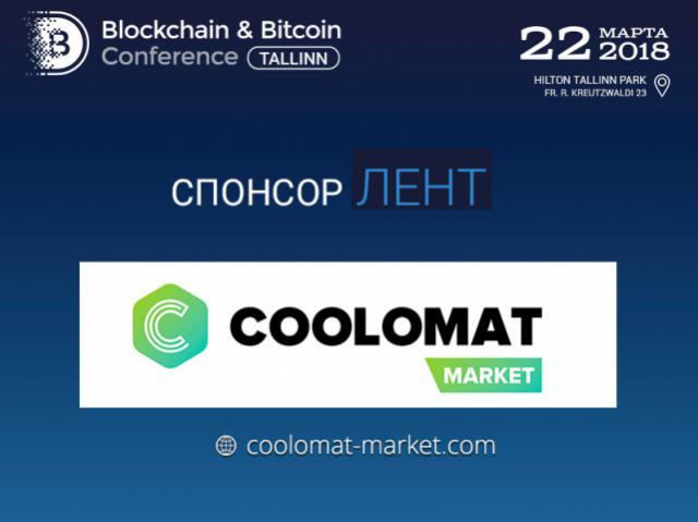 Coolomat Market – новый спонсор Blockchain & Bitcoin Conference Tallinn