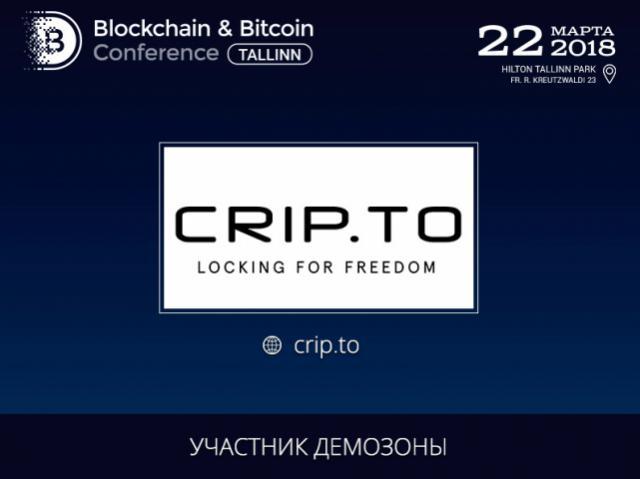 CRIP.TO станет участником Blockchain & Bitcoin Conference Tallinn