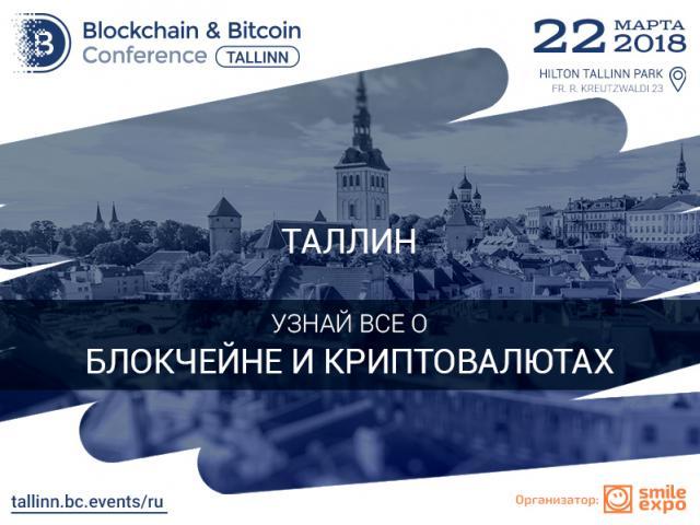 Главное эстонское криптособытие Blockchain & Bitcoin Conference Tallinn пройдет 22 марта