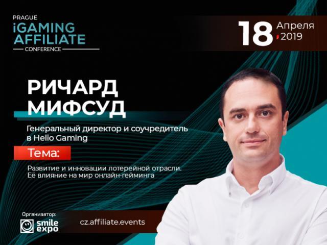 Инновации в лотерейной индустрии: глава и соучредитель Helio Gaming Ричард Мифсуд выступит с докладом