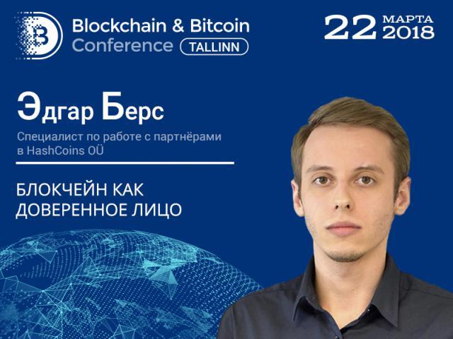 Как повысить доверие партнеров с помощью блокчейна? Узнайте из выступления Эдгара Берса на Blockchain & Bitcoin Conference Tallinn