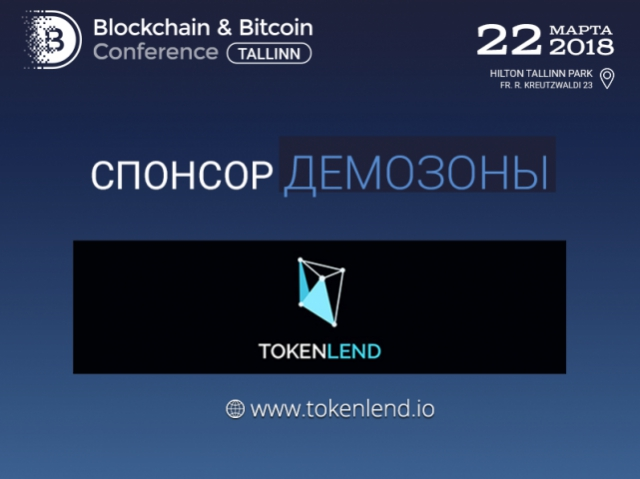Кредитная платформа TokenLend – спонсор демозоны Blockchain & Bitcoin Conference Tallinn