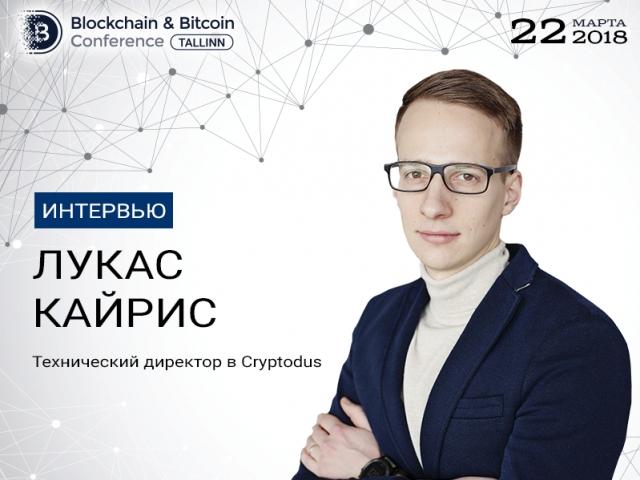 Лукас Кайрис, Cryptodus: главная цель компании – создать невидимые модели бизнеса посредством блокчейна