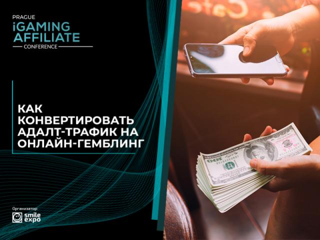 Льём адалт-трафик на онлайн-гемблинг