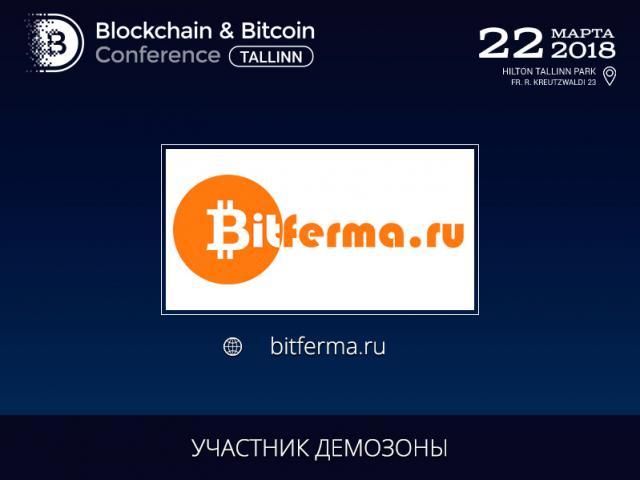 Мобильная ферма для майнинга: компания Bitferma презентует свой продукт в демозоне Blockchain & Bitcoin Conference Tallinn