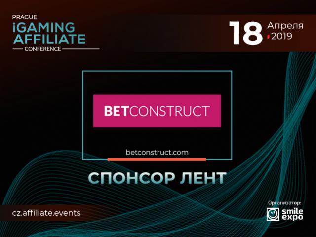 Представляем спонсора лент на Prague iGaming Affiliate Conference – BetConstruct