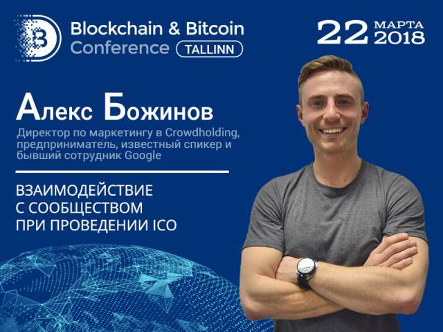 Встречайте спикера Blockchain & Bitcoin Conference Tallinn: Алекс Божинов, предприниматель, известный спикер и экс-сотрудник Google