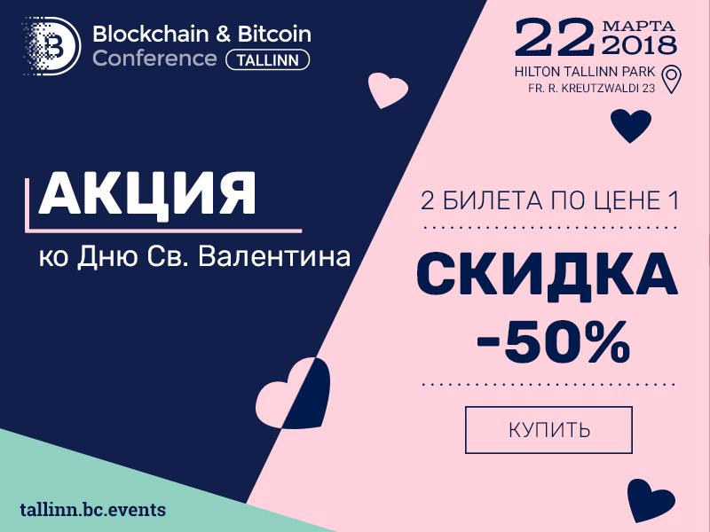 Только в День святого Валентина получи второй билет на Blockchain & Bitcoin Conference Tallinn бесплатно