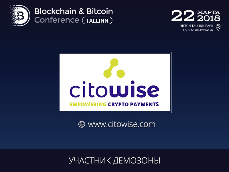Участник демозоны конференции – Citowise, разработчик решений и инструментов для блокчейна