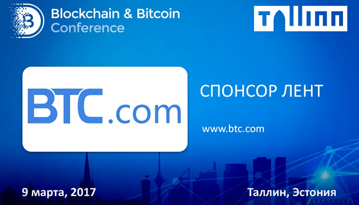 Узнайте больше о защите биткоин-кошельков на Blockchain & Bitcoin Conference Tallinn