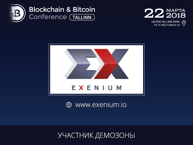 В демозоне Blockchain & Bitcoin Conference Tallinn будет представлена Exenium.io