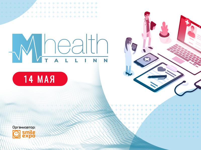 В Эстонии пройдет M-Health Conference Tallinn: мероприятие о цифровой медицине