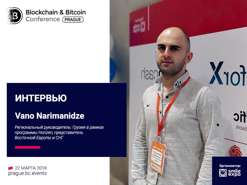 Вано Нариманидзе: «Биткоин может подвергнуться атаке 51%»