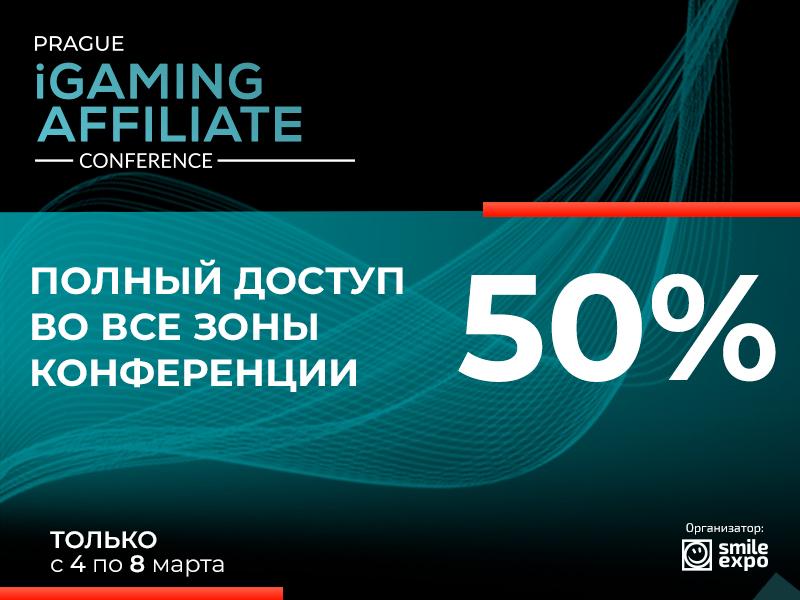 Выгодное предложение! Билеты на Prague iGaming Affiliate Conference со скидкой 50%