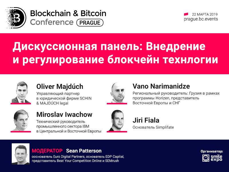 Внедрение и регулирование блокчейна: тему обсудят во время панельной дискуссии